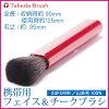 Kumano makeup brush Takeda brush Takeda brush / portable face & brushes 24 FGWR / goat hair (shiramine Tsim) 100% cheek face powder /