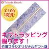 Kumano makeup brush Takeda Takeda brush/eyebrow/brush & comb WFEBCM / horse hair 100%