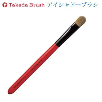 Kumano cosmetics brush Takeda brush / Takeda brush / eyeshadow brush WF10 / weasel hair 100% eye shadow-makeup / usability is excellent! No tricks /