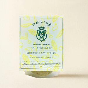 プレミアム・スープ 蓮根とほうれん草のグリーンポタージュ[単品] 米麹 野菜 健康 美容 グルメ スープ マーゼルマーゼル