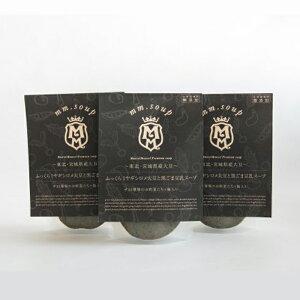 プレミアム・スープ ふっくらミヤギシロメ大豆と黒ごま豆乳スープ[3個セット] 米麹 野菜 健康 美容 グルメ スープ マーゼルマーゼル
