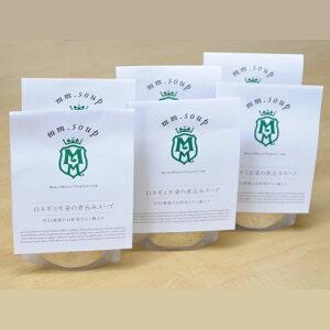 エムエム・スープ 白ネギと生姜の煮込みスープ[6個セット] 米麹 野菜 健康 美容 グルメ スープ マーゼルマーゼル