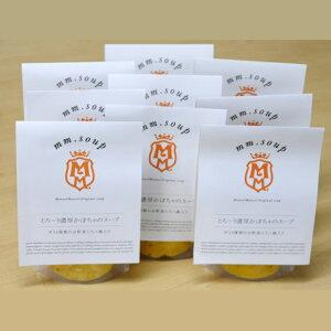 エムエム・スープ とろ〜り濃厚かぼちゃのスープ[9個セット] 米麹 野菜 健康 美容 グルメ スープ マーゼルマーゼル