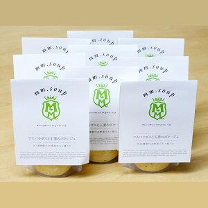 エムエム・スープ アスパラガスと玉葱のポタージュ [9個セット] 米麹 野菜 健康 美容 グルメ スープ