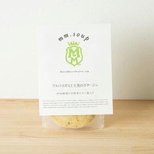 エムエム・スープ アスパラガスと玉葱のポタージュ [単品] 米麹 野菜 健康 美容 グルメ スープ マーゼルマーゼル
