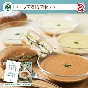 【敬老の日ギフト】「体にやさしく、ちゃんと美味しい」がコンセプト 野菜34種&米こうじ入り スープ7種10個ギフトセット【内税・送料無料】 34種類 国産野菜 米こうじ スープ スムージー