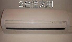 (複数台割引)2台の家庭用エアコン(壁掛け型、お掃除機能無し)クリーニング