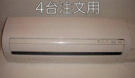 汚れも臭いもスッキリ!エアコン(壁掛けタイプ、自動お掃除機能無し)4台クリーニング