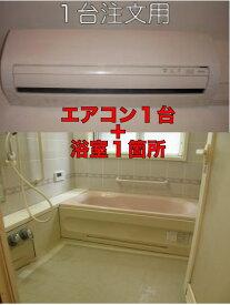 (セットで4千円お得)エアコン1台+浴室1箇所のセットクリーニング