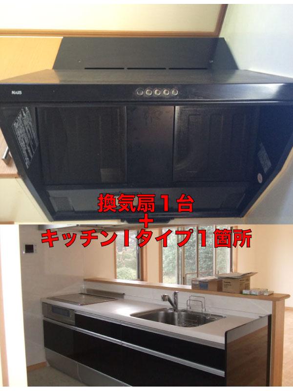 (セットで3千円お得)換気扇1台+キッチンI(アイ)タイプ1箇所のセットクリーニング