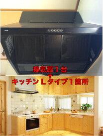 (セットで3.3千円お得)換気扇1台+キッチンL(エル)タイプ1箇所のセットクリーニング