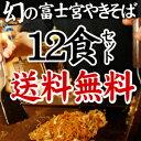 【送料無料】NYも絶賛した静岡・富士宮焼きそばの味!★BBQバーベキュー!人気B級グルメ★富士宮やきそば[黒麺]12食セット