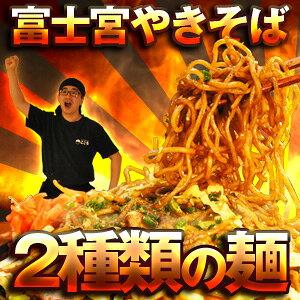 2種類の麺を食べ比べ3,310円!!富士宮焼きそばセット!富士宮やきそば[黒麺6食+赤麺6食]12食セット