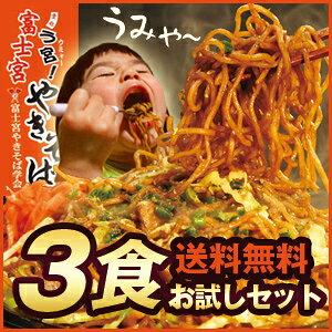 富士宮やきそば[黒麺]3食セット★【送料無料】★お試しセット★