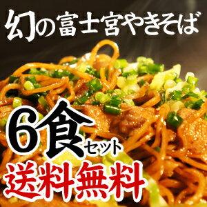 富士宮焼きそば[黒麺]6食セット-B級グルメ富士宮焼きそば6食セット