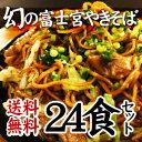 【送料無料】富士宮やきそば麺[黒麺]24食セット★話題のB級グルメ富士宮やきそばを大満足の24食セット★