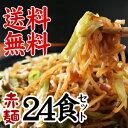 【送料無料】幻の富士宮やきそば麺[赤麺]24食セット★話題のB級グルメ★【大満足のやきそば24食セット】