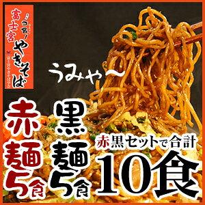 富士宮やきそば[赤麺]5食+[黒麺]5食の10食セット【送料無料】!富士宮やきそばご堪能セット!