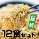 期間限定発売!こんにゃく入り富士宮やきそば【緑麺】12食セット