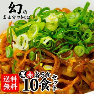 工場直販だから安くて美味い!富士宮やきそば10食入セット[送料無料]黒麺×赤麺を食べ比べ満足セット!