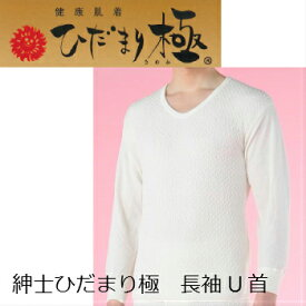 【ポイント10倍・送料無料】ひだまり健康肌着【極】紳士長袖U首シャツ・ズボン下セット【日本製】