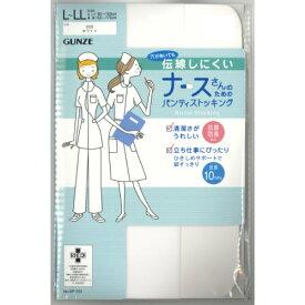 【メール便可】GUNZE(グンゼ)【白無地パンスト】看護婦さんのストッキング・ナースパンストSP723