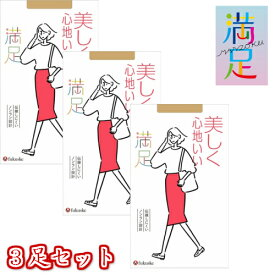 【メール便可】福助/フクスケ(Fukuske) 【満足】ストッキング(M〜L・L〜LLサイズ)3足セット日本製(made in japan) 140-1901