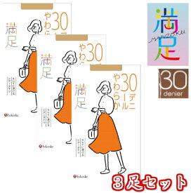 【メール便可】福助/フクスケ(Fukuske) 【満足】30D(デニール)シアータイツ(ストッキング)(M〜L・L〜LLサイズ)3足セット日本製(made in japan)  540-1901