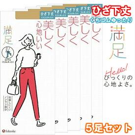 【メール便可】福助/フクスケ(Fukuske) 【満足】伝線しにくいノンラン設計 ショート(ひざ下)ストッキング 340-19115足セット くちゴムゆったり