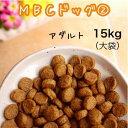 MBC ドッグシリーズ2 アダルト(成犬用) 15kg