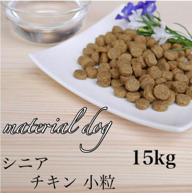 マテリアル ドッグフード 高齢犬(7歳以上) チキン (小粒) 15kg