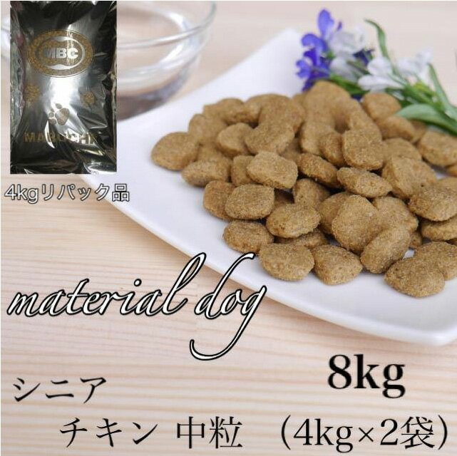 【リパック品】 マテリアル ドッグフード 高齢犬(7歳以上) チキン (中粒) 8kg(4kg×2袋)