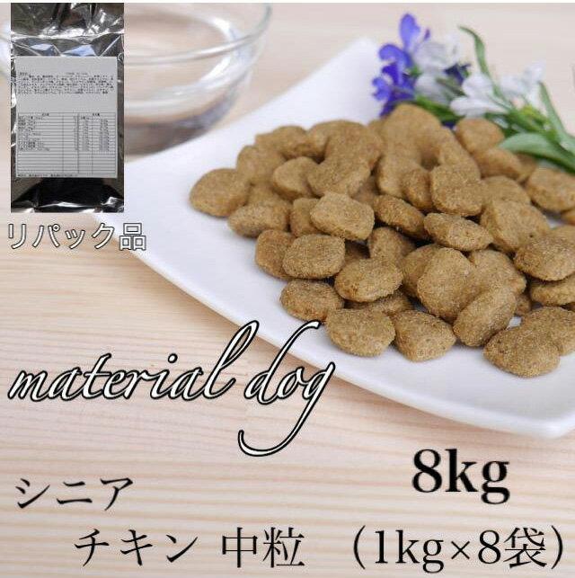【リパック品】 マテリアル ドッグフード 高齢犬(7歳以上) チキン (中粒) 8kg(1kg×8袋)