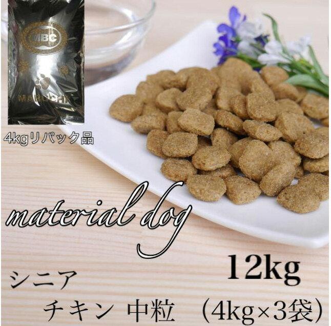 【リパック品】 マテリアル ドッグフード 高齢犬(7歳以上) チキン (中粒) 12kg(4kg×3袋)