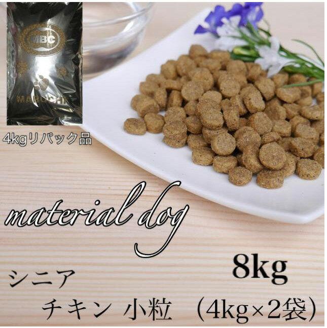 【リパック品】 マテリアル ドッグフード 高齢犬(7歳以上) チキン (小粒) 8kg(4kg×2袋)