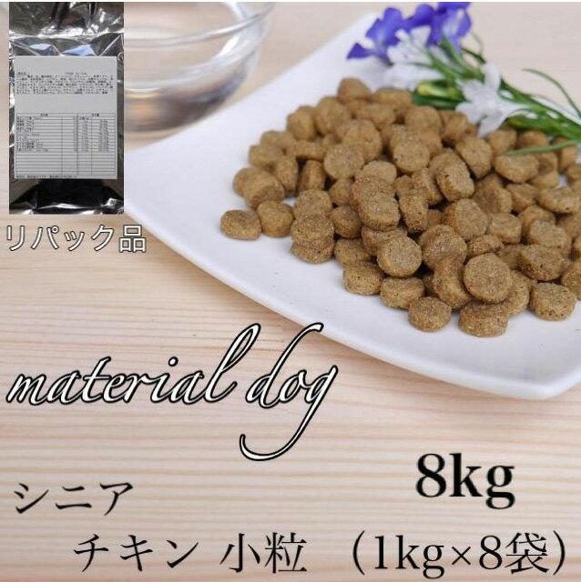 【リパック品】 マテリアル ドッグフード 高齢犬(7歳以上) チキン (小粒) 8kg(1kg×8袋)