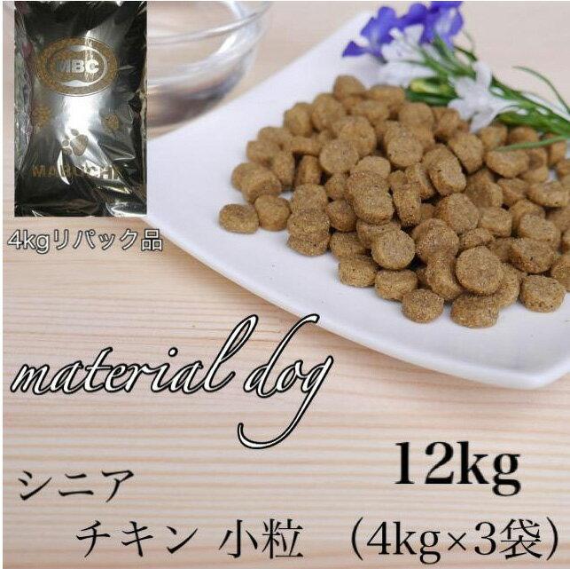 【リパック品】 マテリアル ドッグフード 高齢犬(7歳以上) チキン (小粒) 12kg(4kg×3袋)