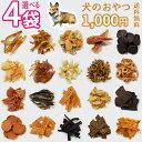 【オリジナル】 32種から 選べる おやつ 1000円 ポッキリ 犬 お試しサイズ 4パック