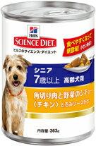【正規品】 サイエンスダイエット シニア 缶詰 角切り肉と野菜のシチュー とろみソースがけ チキン 高齢犬用 (7歳以上) 363g (1缶)