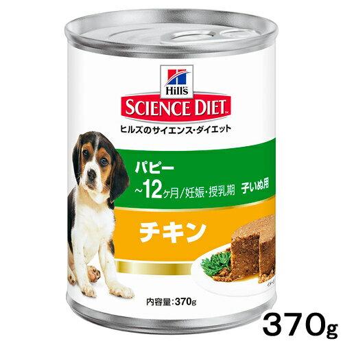 【正規品】 サイエンスダイエット パピー 缶詰 子いぬ用 (〜12ヶ月/妊娠・授乳期) 370g (1缶)