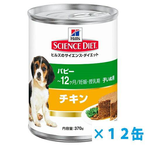 【正規品】 サイエンスダイエット パピー 缶詰 子いぬ用 (〜12ヶ月/妊娠・授乳期) 370g (12缶)