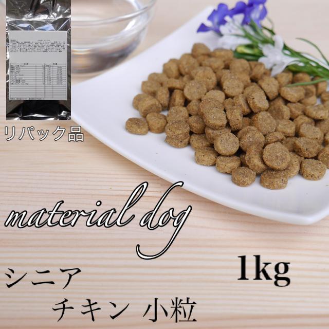 【リパック品】 マテリアル ドッグフード 高齢犬(7歳以上) チキン (小粒) 1kg