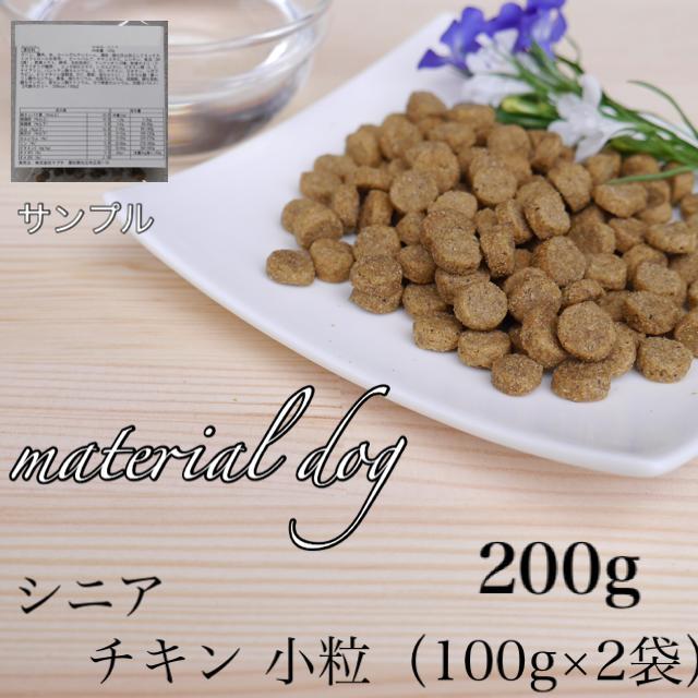 マテリアル ドッグフード 高齢犬(7歳以上) チキン (小粒) お試しサイズ(100g×2袋)