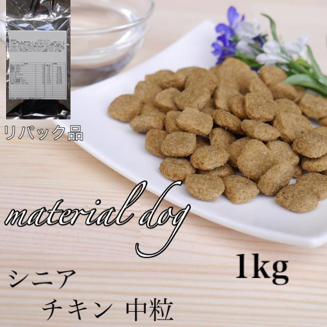 【リパック品】 マテリアル ドッグフード 高齢犬(7歳以上) チキン (中粒) 1kg
