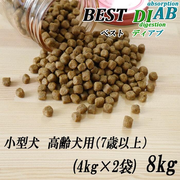 【リパック品】 ベスト ディアブ 小型犬 高齢犬用(7歳以上) 8kg(4kg×2袋)
