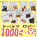 【31種から選べるおやつ!】 1000円ポッキリ! 犬用おやつ お試しサイズ 4パック (他商品同梱不可)(お届け日時指定不可)