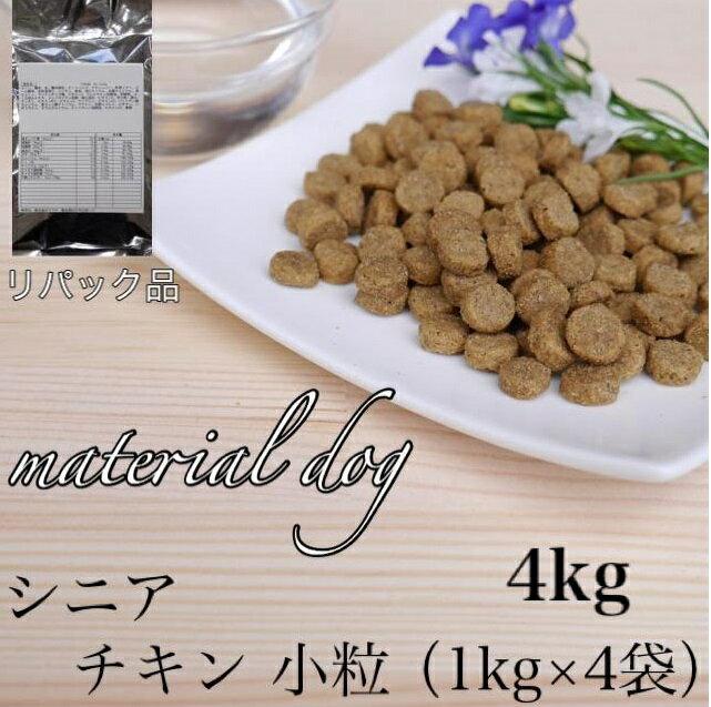 【リパック品】 マテリアル ドッグフード 高齢犬(7歳以上) チキン (小粒) 4kg(1kg×4袋)