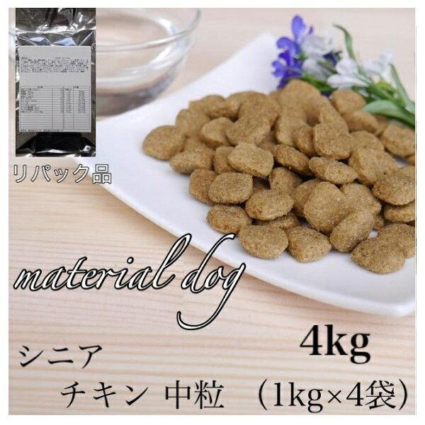 【リパック品】 マテリアル ドッグフード 高齢犬(7歳以上) チキン (中粒) 4kg(1kg×4袋)