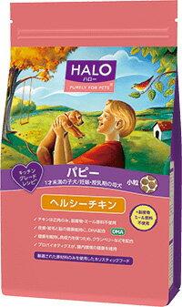 【正規品】 ハロー パピー 小粒 ヘルシーチキン 1才未満の子犬/妊娠・授乳期の母犬 900g