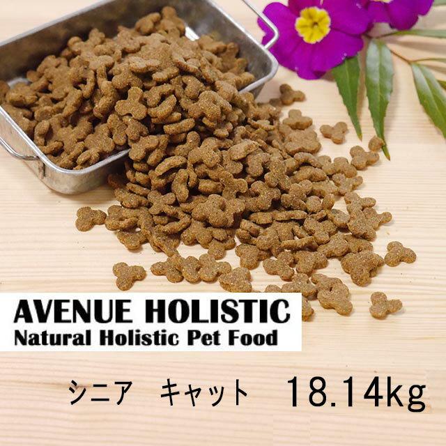 【訳あり】 アベニュー ホリスティック シニア キャット 高齢猫用 18.14kg